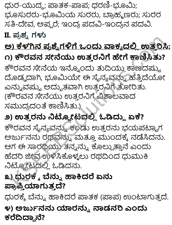 Tili Kannada Text Book Class 10 Solutions Padya Chapter 8 Nittotadali Haydanu Bittamandeyali 2