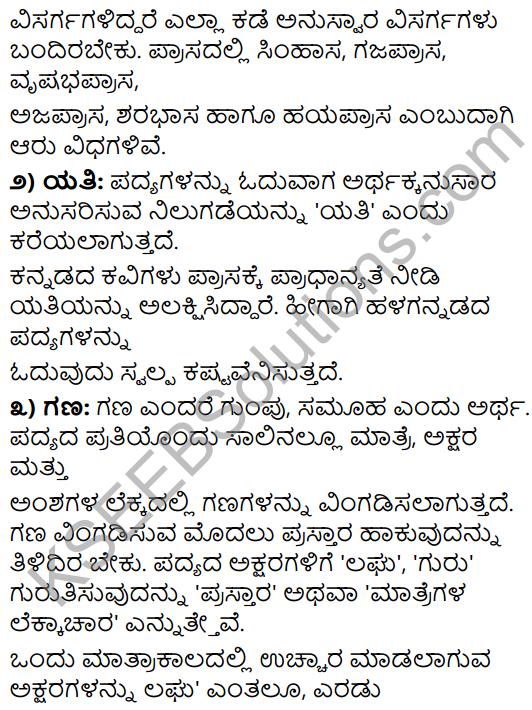 Tili Kannada Text Book Class 10 Solutions Padya Chapter 8 Nittotadali Haydanu Bittamandeyali 20