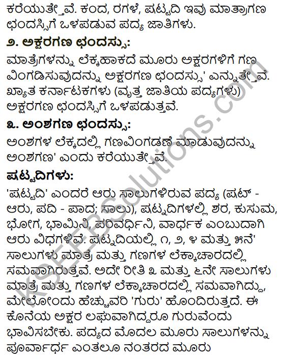 Tili Kannada Text Book Class 10 Solutions Padya Chapter 8 Nittotadali Haydanu Bittamandeyali 22