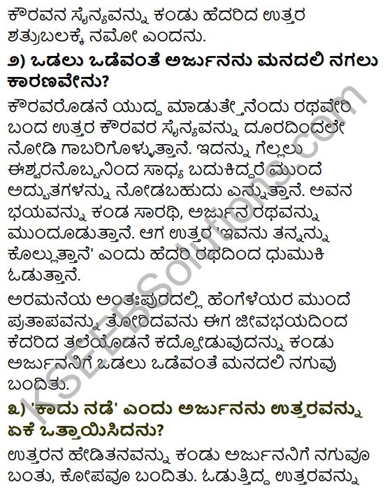 Tili Kannada Text Book Class 10 Solutions Padya Chapter 8 Nittotadali Haydanu Bittamandeyali 4