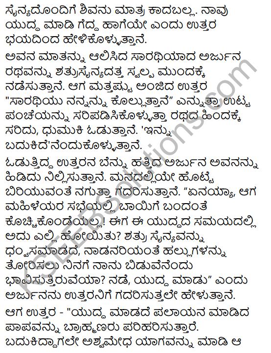 Tili Kannada Text Book Class 10 Solutions Padya Chapter 8 Nittotadali Haydanu Bittamandeyali 7