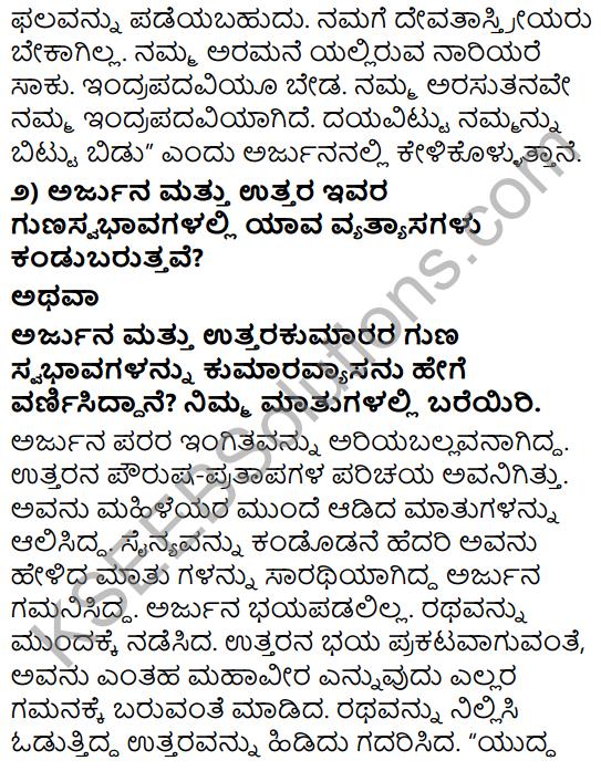 Tili Kannada Text Book Class 10 Solutions Padya Chapter 8 Nittotadali Haydanu Bittamandeyali 8