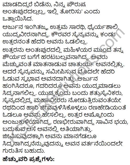 Tili Kannada Text Book Class 10 Solutions Padya Chapter 8 Nittotadali Haydanu Bittamandeyali 9