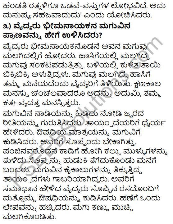Tili Kannada Text Book Class 10 Solutions Puraka Odu Chapter 1 Kallara Guru 2