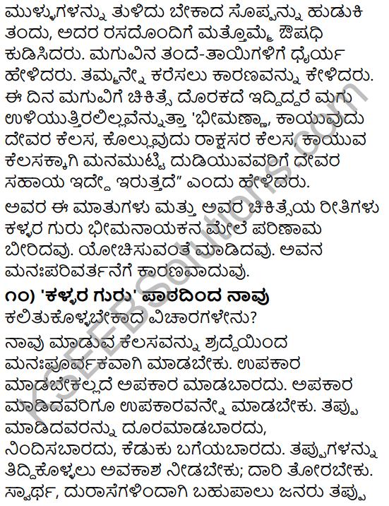 Tili Kannada Text Book Class 10 Solutions Puraka Odu Chapter 1 Kallara Guru 7
