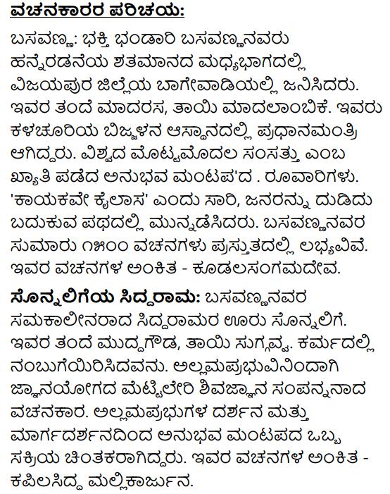 Vachanagalu Summary in Kannada 1