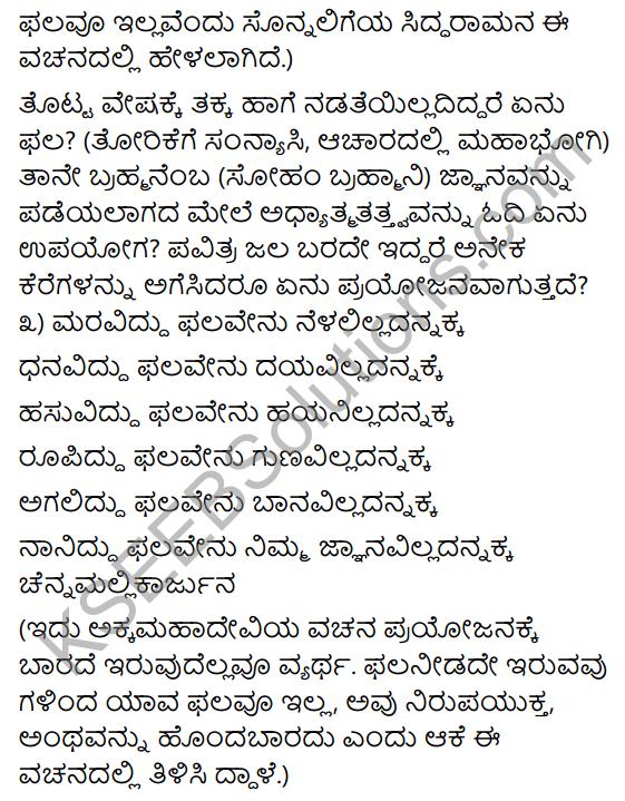 Vachanagalu Summary in Kannada 6