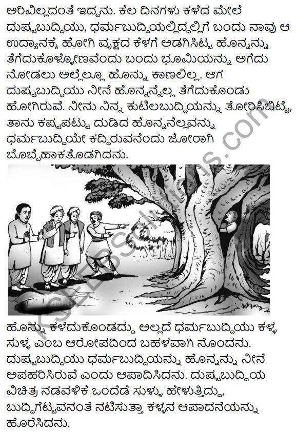 Vruksha Sakshi Summary in Kannada 2