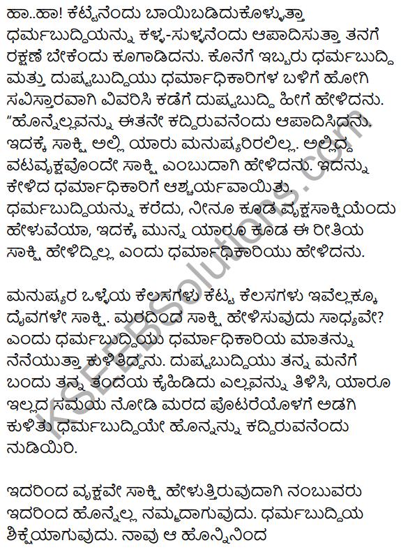 Vruksha Sakshi Summary in Kannada 3