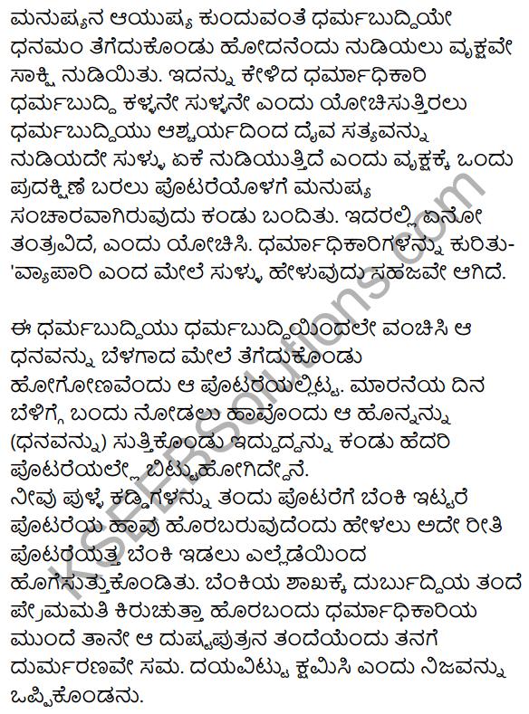 Vruksha Sakshi Summary in Kannada 5