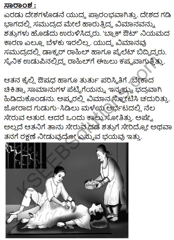 Yuddha Summary in Kannada 1
