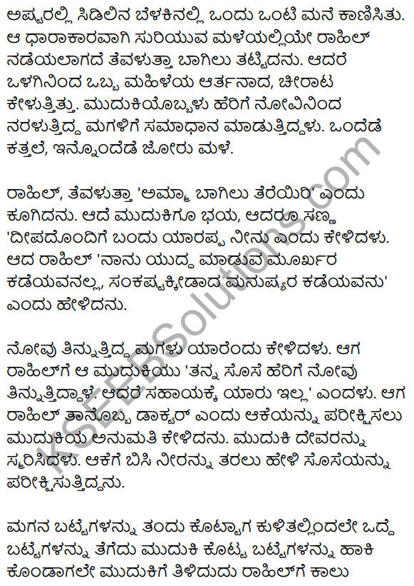 Yuddha Summary in Kannada 2