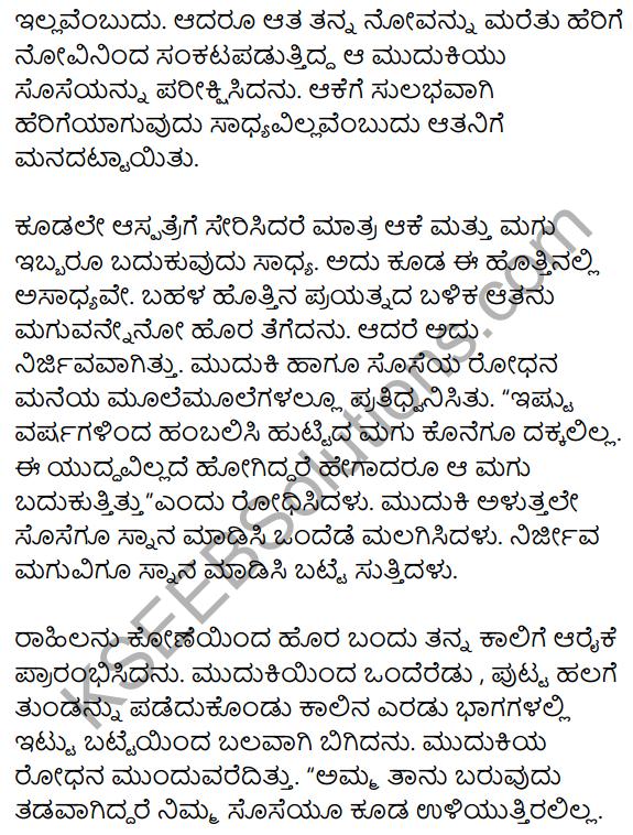 Yuddha Summary in Kannada 3