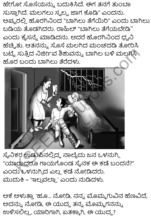 Yuddha Summary in Kannada 4