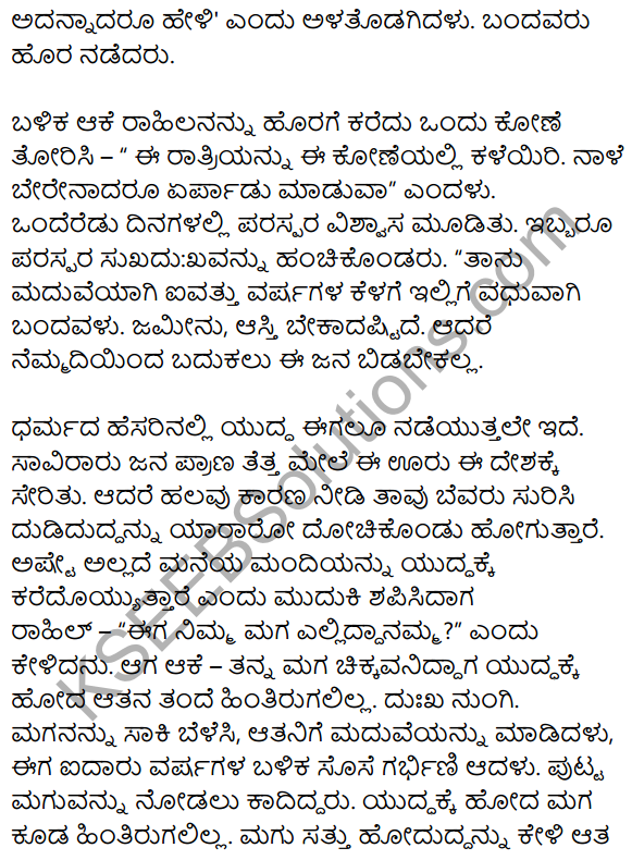 Yuddha Summary in Kannada 5
