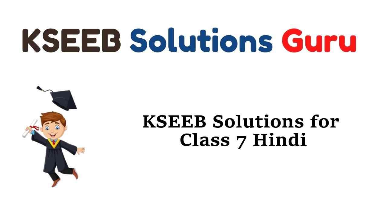 KSEEB Solutions for Class 7 Hindi वल्लरी Karnataka State Syllabus