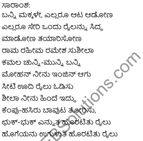 रेल का खेल Summary in Kannada