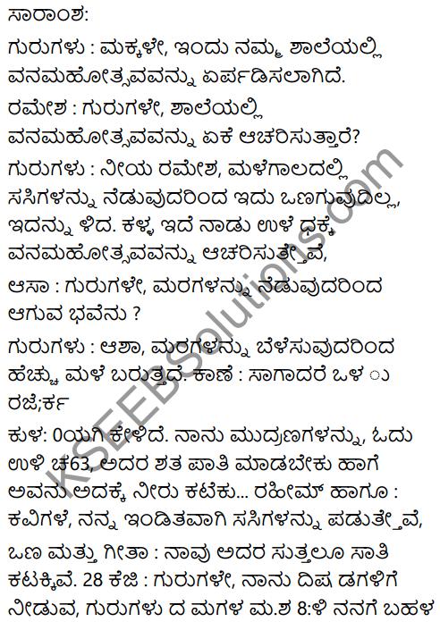 वनमहोत्सव Summary In Kannada 1