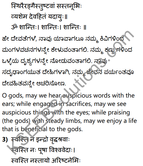 1st PUC Sanskrit Textbook Answers Shevadhi मङ्गलम् 2