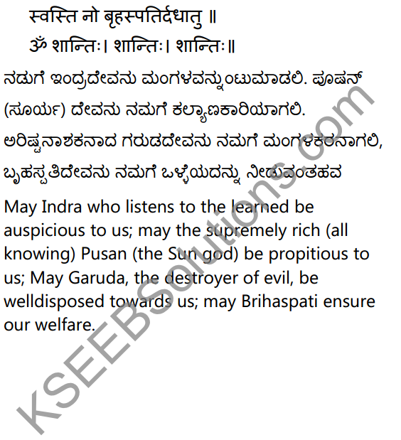 1st PUC Sanskrit Textbook Answers Shevadhi मङ्गलम् 3