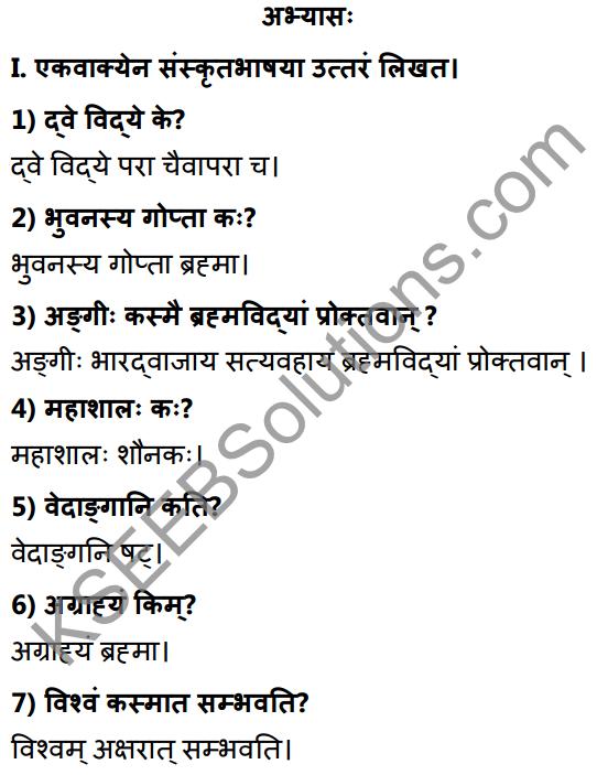 1st PUC Sanskrit Textbook Answers Shevadhi Chapter 1 द्वे विद्ये वेदितव्ये 1