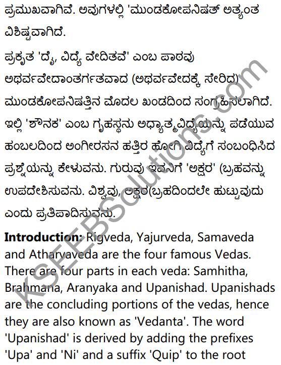 द्वे विद्ये वेदितव्ये Summary in Kannada and English 10