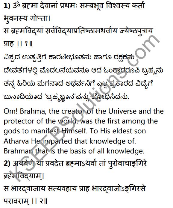 द्वे विद्ये वेदितव्ये Summary in Kannada and English 12