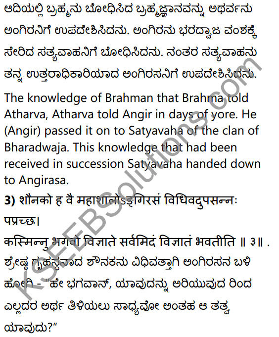 द्वे विद्ये वेदितव्ये Summary in Kannada and English 13
