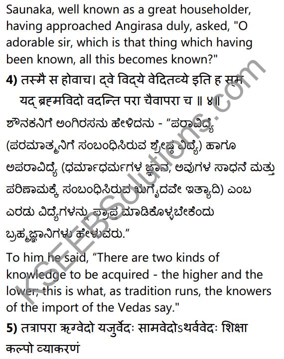 द्वे विद्ये वेदितव्ये Summary in Kannada and English 14