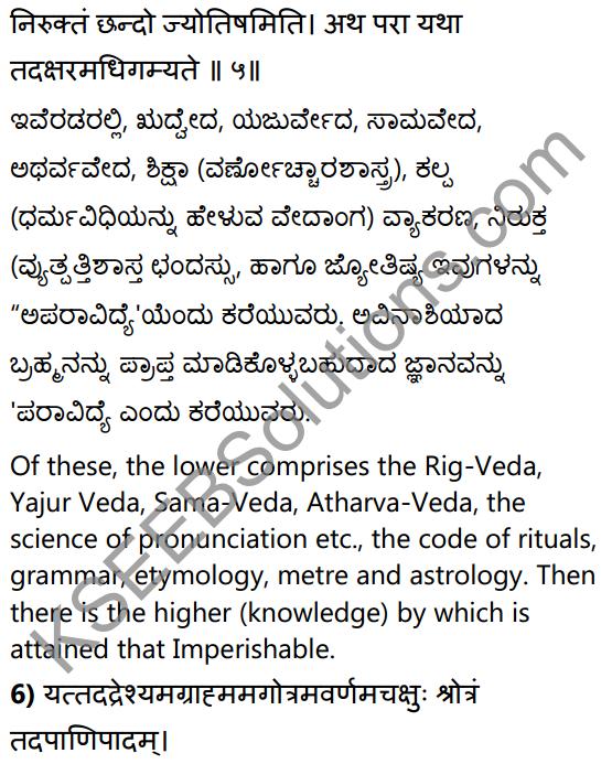 द्वे विद्ये वेदितव्ये Summary in Kannada and English 15