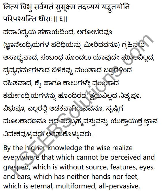 द्वे विद्ये वेदितव्ये Summary in Kannada and English 16