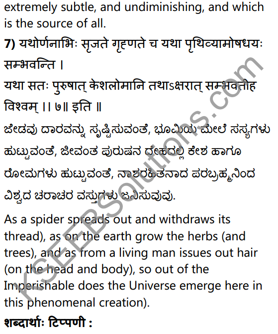 द्वे विद्ये वेदितव्ये Summary in Kannada and English 17