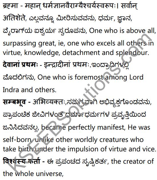 द्वे विद्ये वेदितव्ये Summary in Kannada and English 18