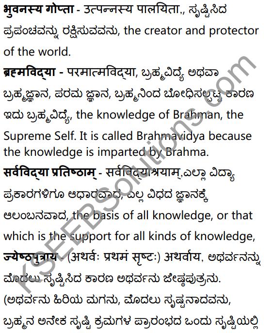 द्वे विद्ये वेदितव्ये Summary in Kannada and English 19