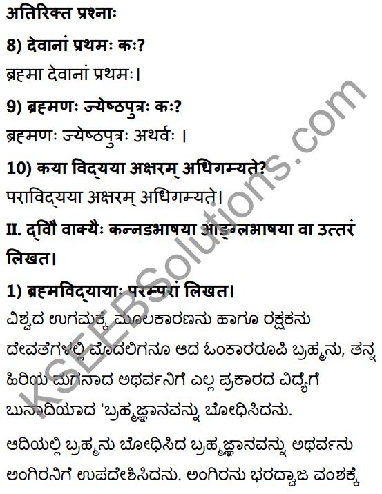 1st PUC Sanskrit Textbook Answers Shevadhi Chapter 1 द्वे विद्ये वेदितव्ये 2