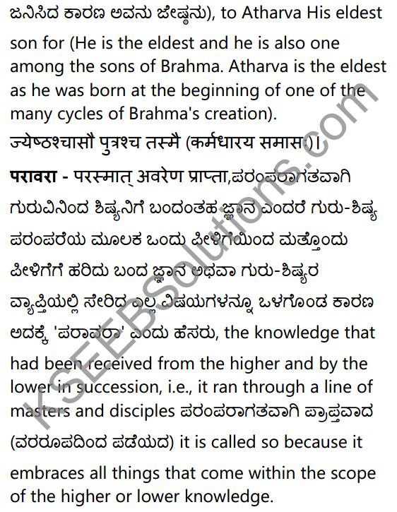 द्वे विद्ये वेदितव्ये Summary in Kannada and English 20
