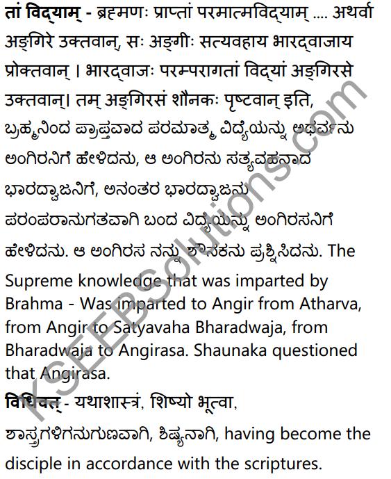 द्वे विद्ये वेदितव्ये Summary in Kannada and English 21