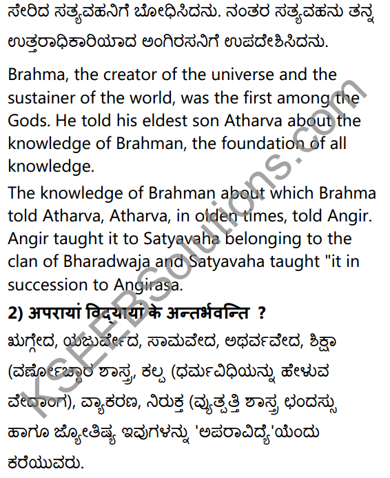 1st PUC Sanskrit Textbook Answers Shevadhi Chapter 1 द्वे विद्ये वेदितव्ये 3