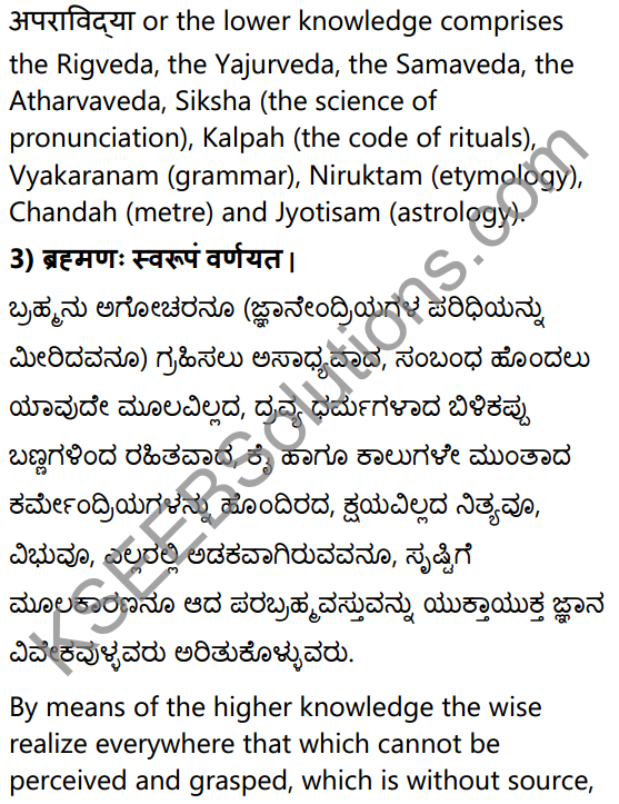 1st PUC Sanskrit Textbook Answers Shevadhi Chapter 1 द्वे विद्ये वेदितव्ये 4