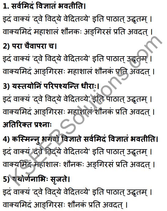 1st PUC Sanskrit Textbook Answers Shevadhi Chapter 1 द्वे विद्ये वेदितव्ये 6