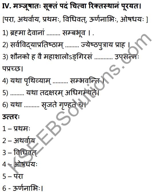 1st PUC Sanskrit Textbook Answers Shevadhi Chapter 1 द्वे विद्ये वेदितव्ये 7