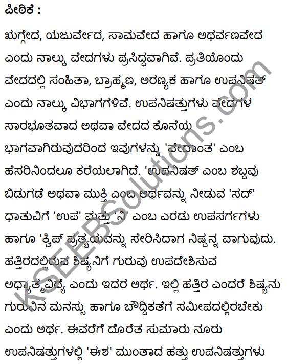 द्वे विद्ये वेदितव्ये Summary in Kannada and English 9