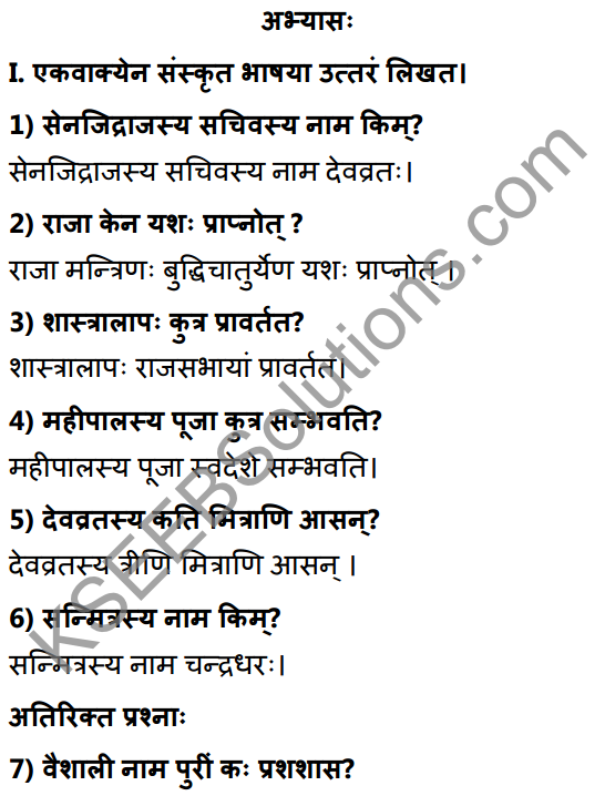 1st PUC Sanskrit Textbook Answers Shevadhi Chapter 10 सन्मित्रम् 1