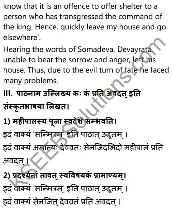 1st PUC Sanskrit Textbook Answers Shevadhi Chapter 10 सन्मित्रम् 12