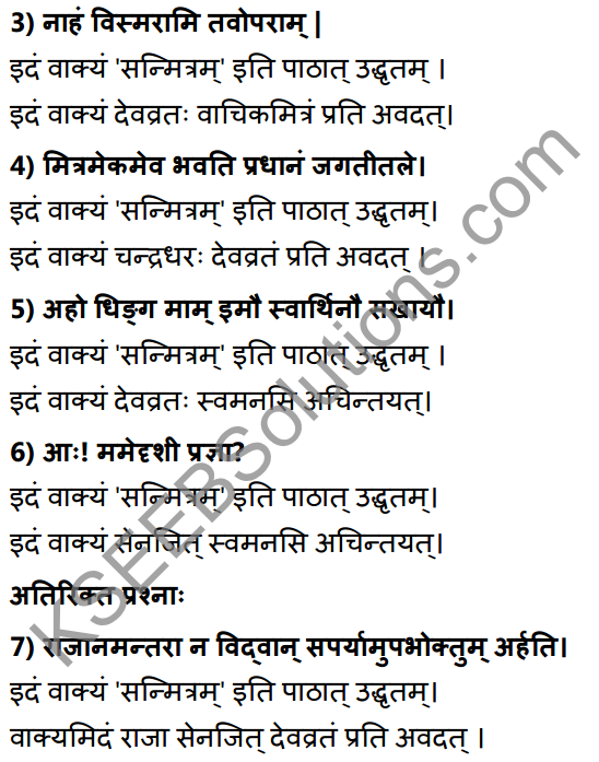 1st PUC Sanskrit Textbook Answers Shevadhi Chapter 10 सन्मित्रम् 13