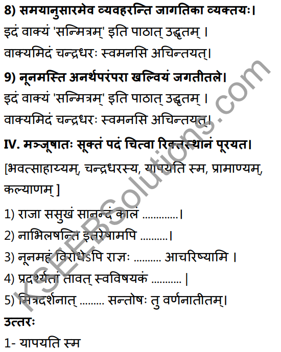 1st PUC Sanskrit Textbook Answers Shevadhi Chapter 10 सन्मित्रम् 14