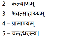1st PUC Sanskrit Textbook Answers Shevadhi Chapter 10 सन्मित्रम् 15