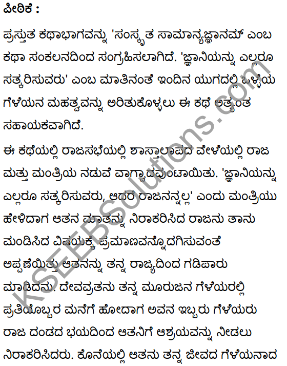सन्मित्रम् Summary in Kannada 16