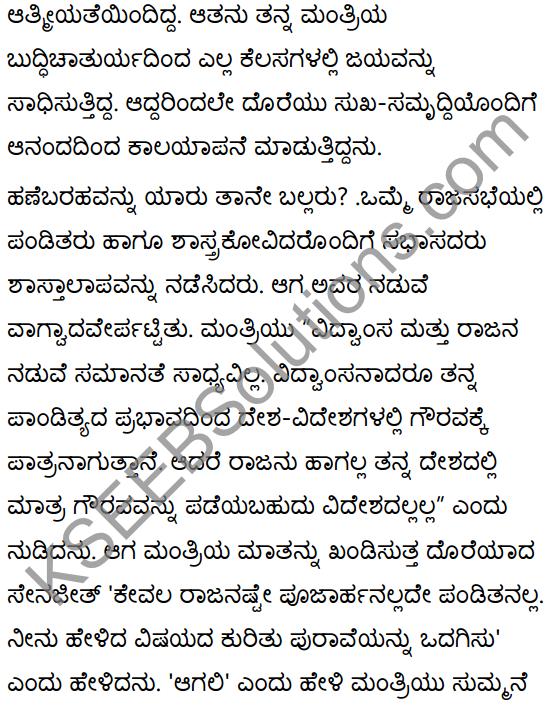 सन्मित्रम् Summary in Kannada 18