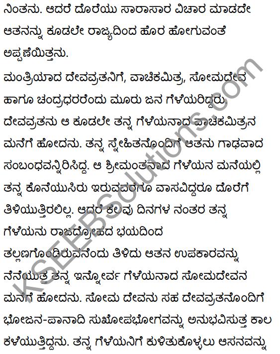 सन्मित्रम् Summary in Kannada 19